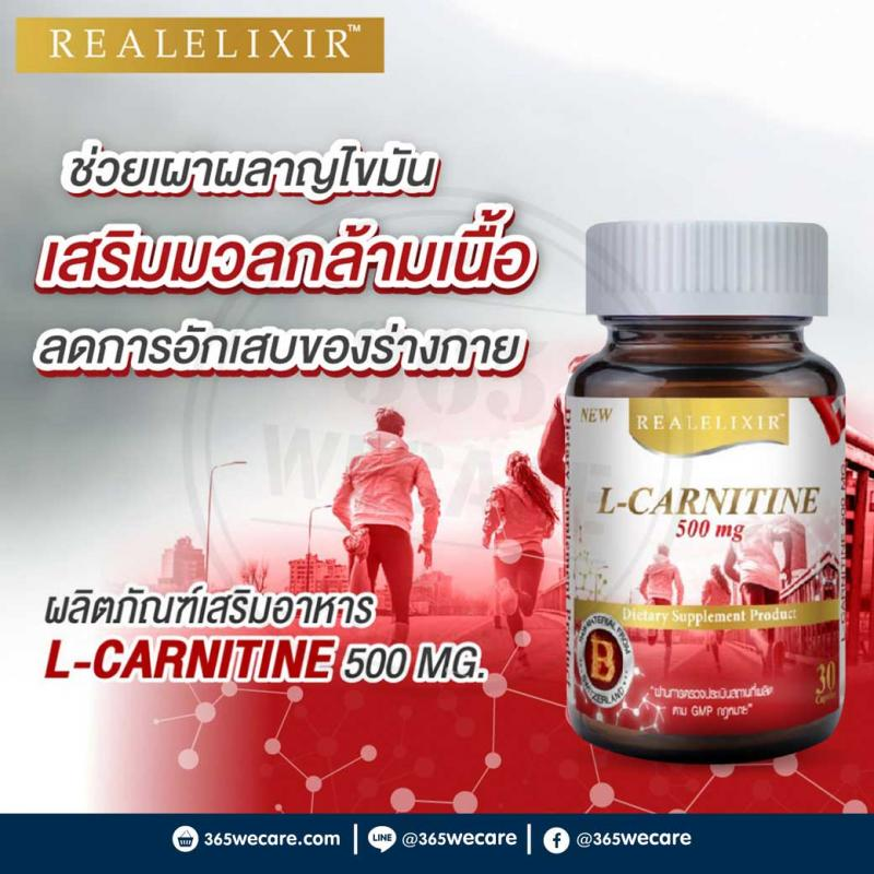 REAL L-Carnitine 500mg. 30s.