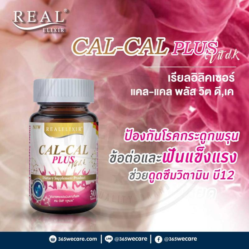 REAL Cal-Cal Plus 30s.