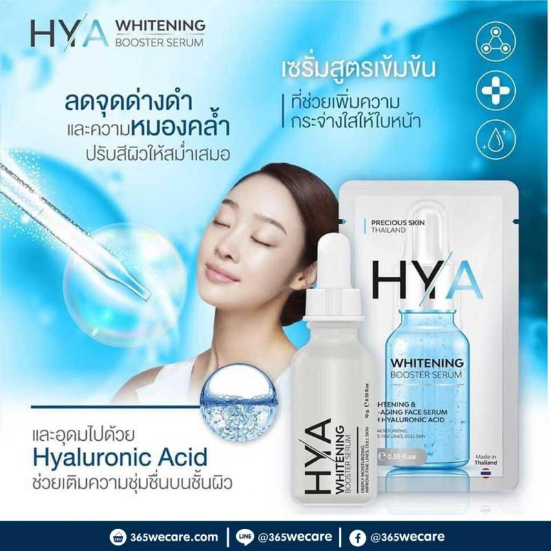 Precious Hya Whitening Booster Serum 10 ml.