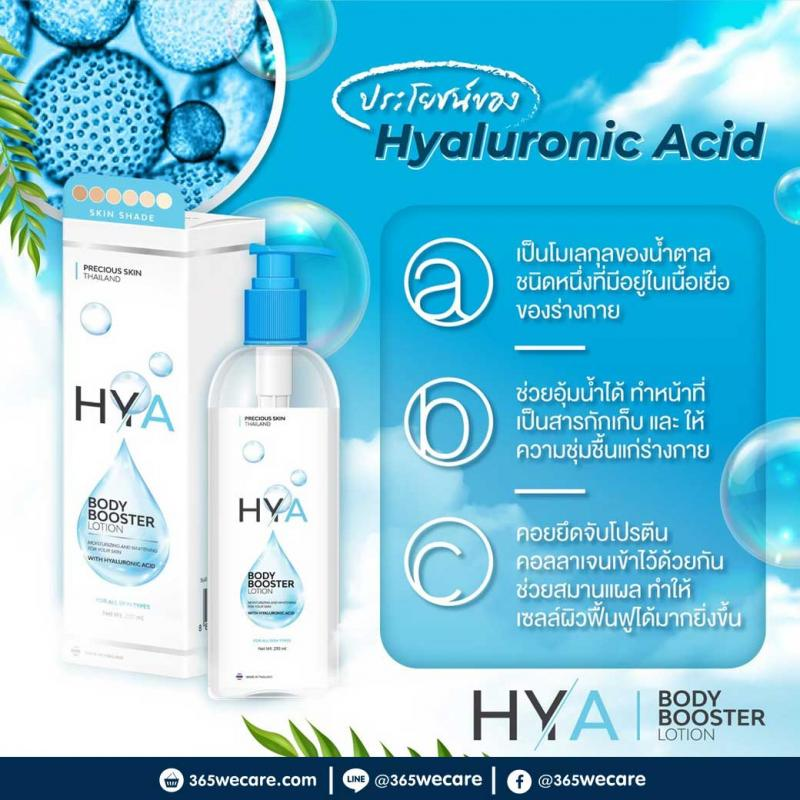 Precious Hya Body Booster Lotion 230 ml.
