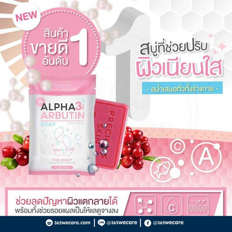 Precious Alpha Arbutin Body Soap 20 g.