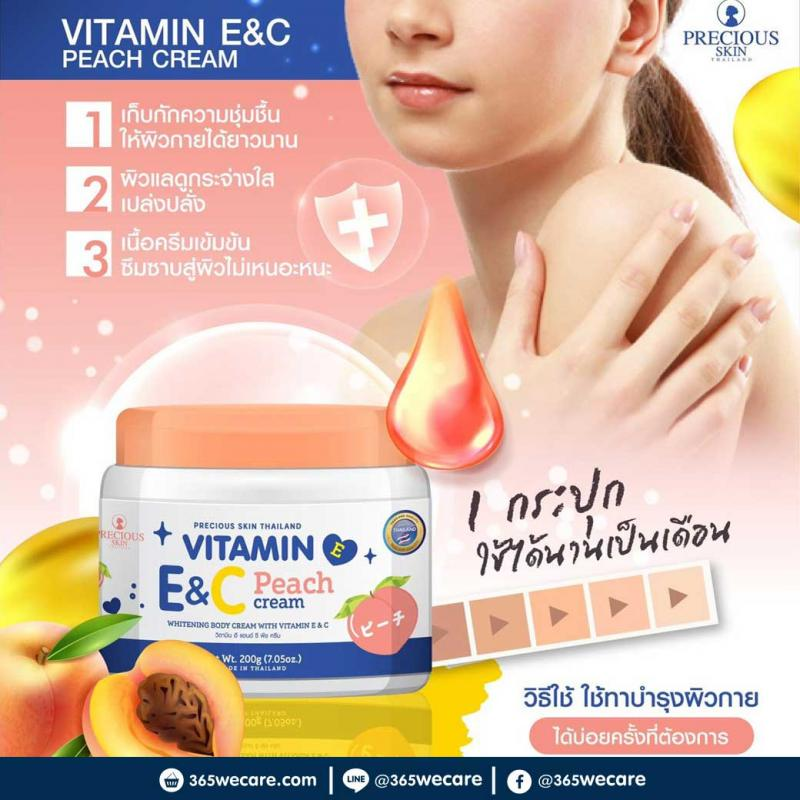 Precious Vitamin E&C Peach Cream 200 g โอรส
