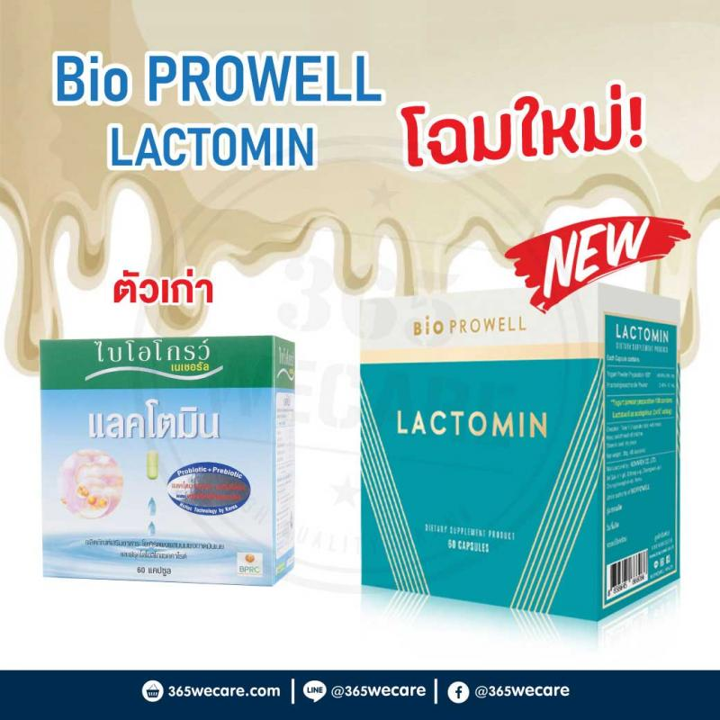 BIO Prowell Lactomin 60แคปซูล