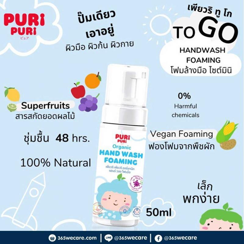 PURI PURI Organic Hand Wash Foaming 50ml.
