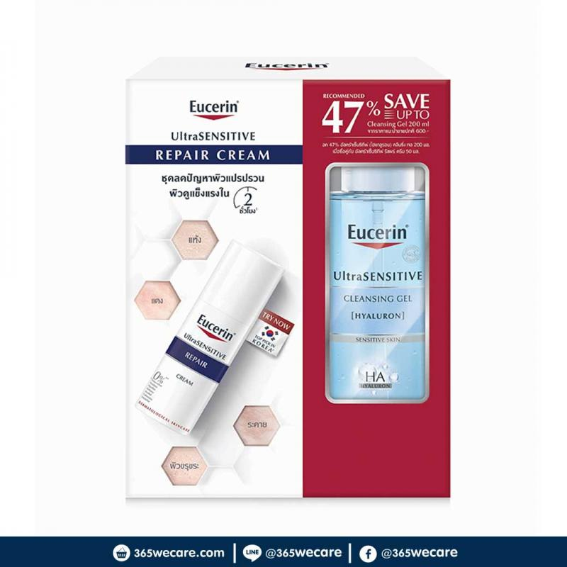 EUCERIN Ultra Sensitive Repair Cream 50 ml.Save Cleansing Gel 200ml.Save 47%
