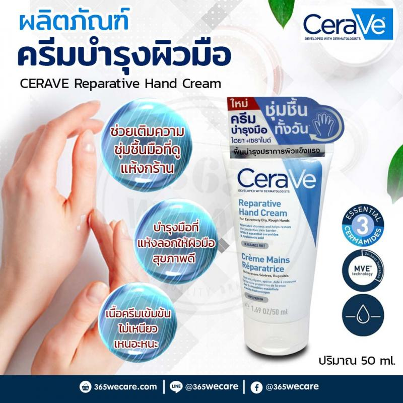CERAVE Reparative Hand Cream 50ml.