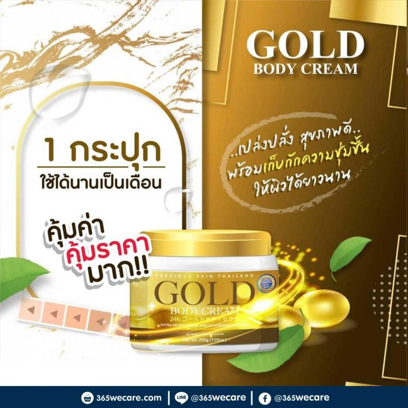 Precious Gold Body Cream 200 g. ทอง