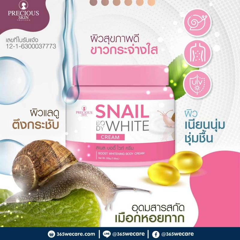 Precious Snail Body White Cream 200 g. ชมพูเข้ม