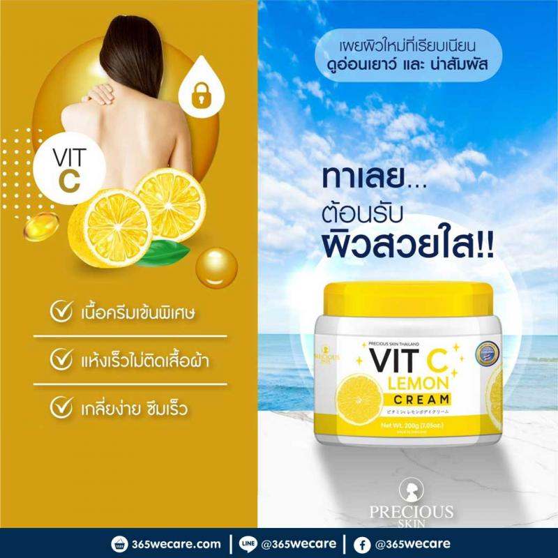 Precious Vit C Lemon Cream 200 g. เหลือง