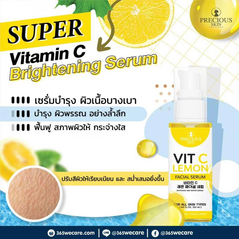 Precious Vit C Lemon Facial Serum 50 g.