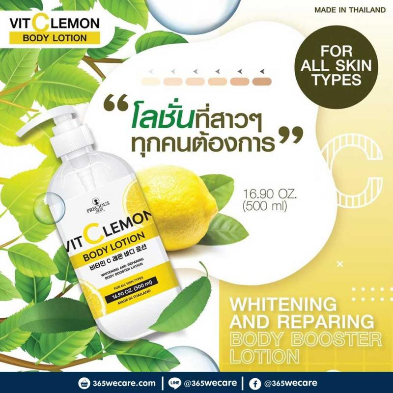 Precious Vit C Lemon Body Lotion 500 ml.