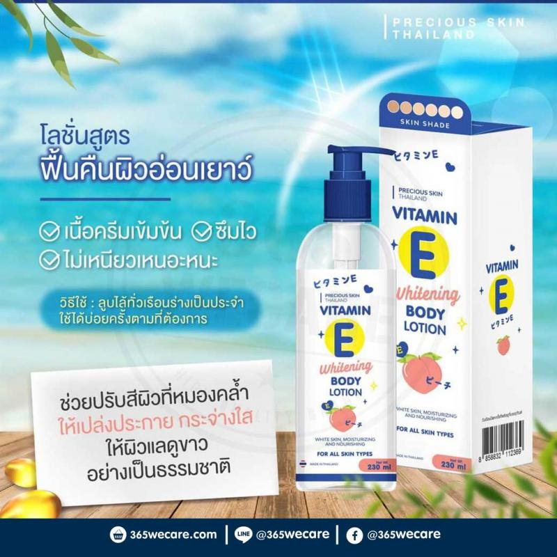 Precious Vitamin E Whitening Body Lotion 230 ml.
