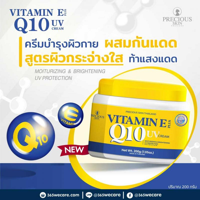 Precious Vitamin E Plus Q10 uv Cream 200 g. เหลือง