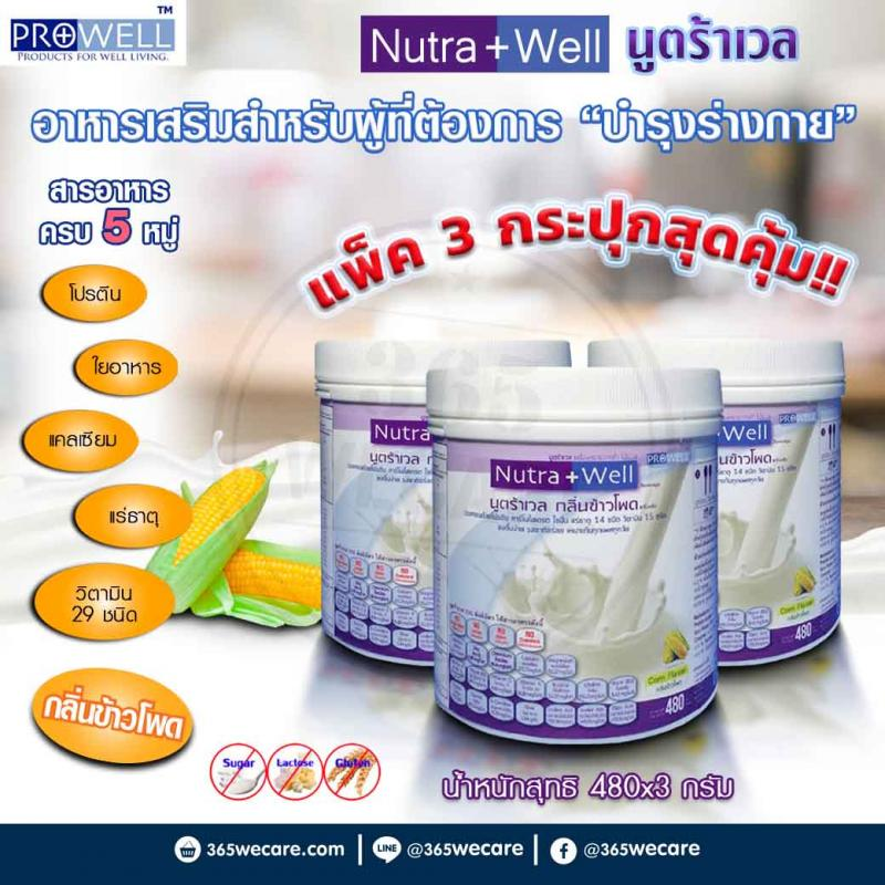 PROWELL Nutra Well 480 กรัม x 3