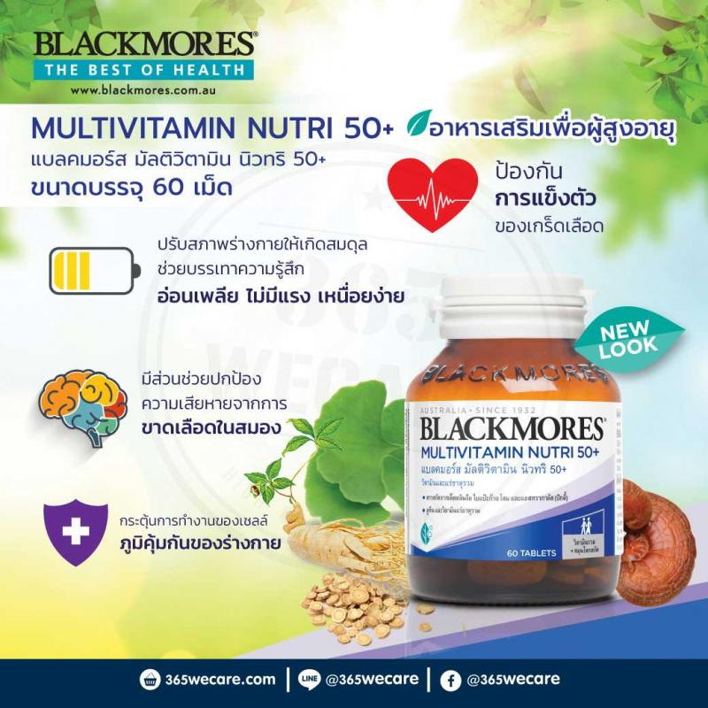 BLACKMORES Multivitamin Nutri50 60 เม็ด