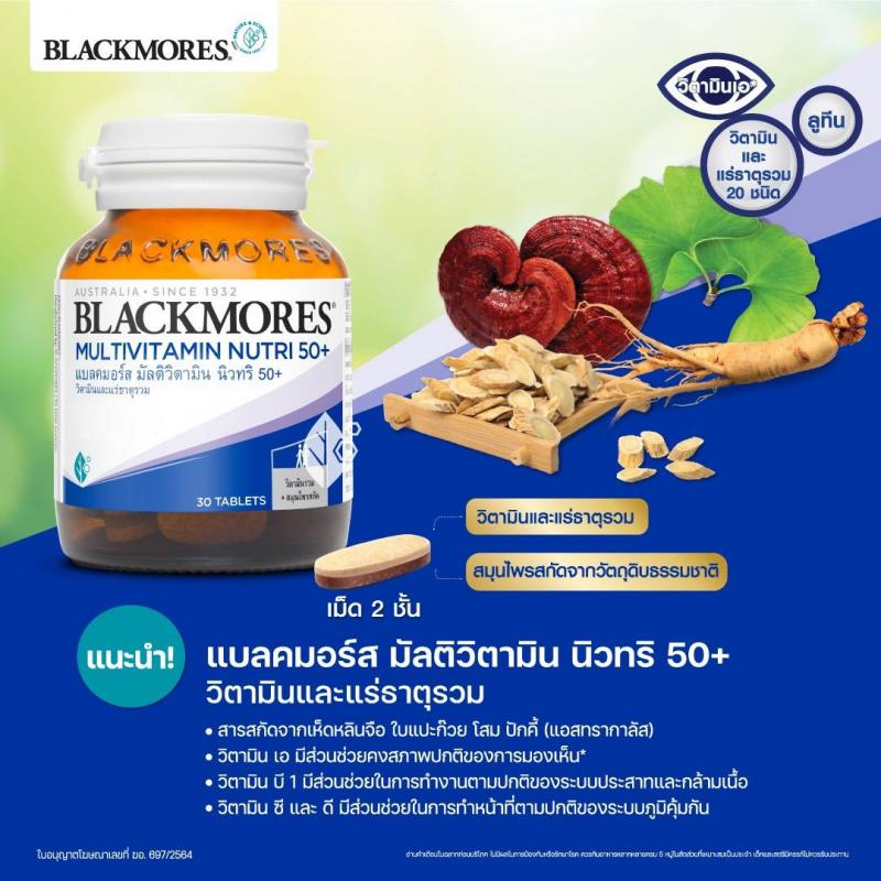 BLACKMORES Multivitamin Nutri50 30เม็ด