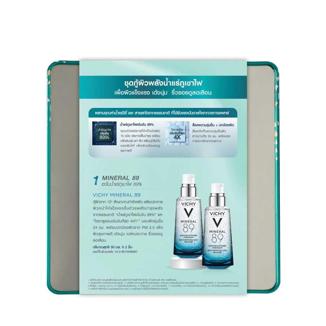 VICHY Mineral 89 Skin Fortifying Daily Bootster 2x50ml.Save 30%VTH00758 - 365wecare