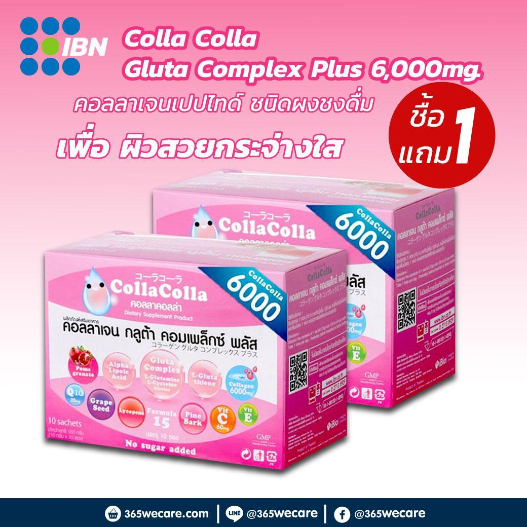 IBN Colla Colla Gluta Complex Plus 6,000mg.10ซอง - 365wecare