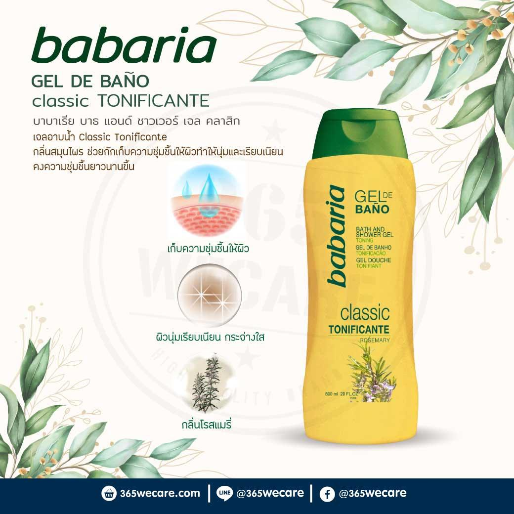 Babaria Shower Gel Classic 600ml. - 365wecare