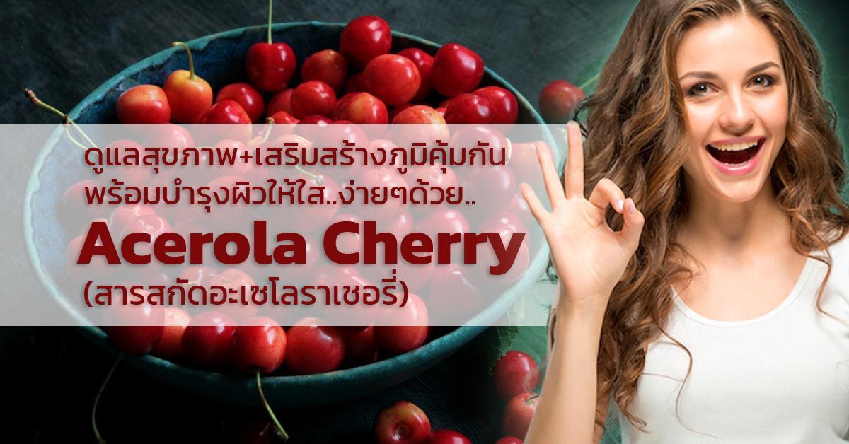 Acerola Cherry (สารสกัดอะเซโลราเชอรี่)