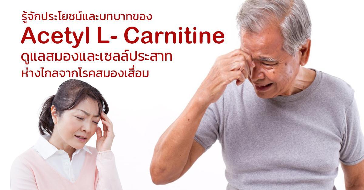 Acethyl-L-Carnitine (อะเซตทิลแอลคาร์นิทีน)