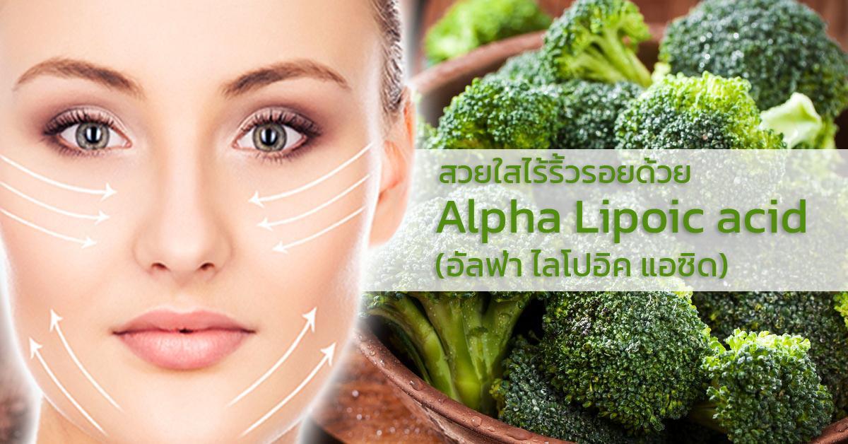 Alpha Lipoic Acid (อัลฟ่า ไลโปอิก แอซิด)