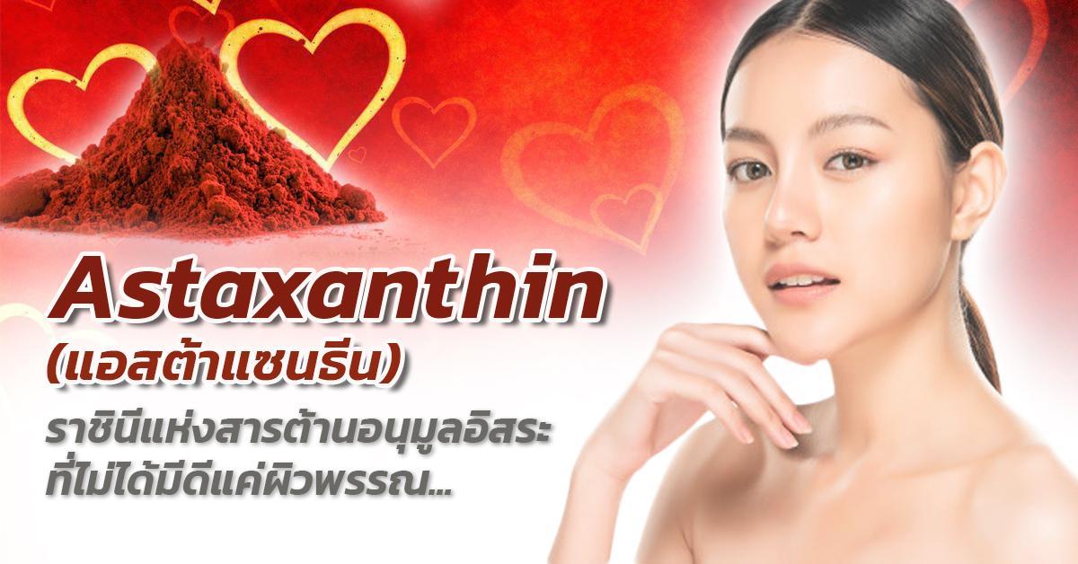 Astaxantine (แอสตร้าแซนทีน)