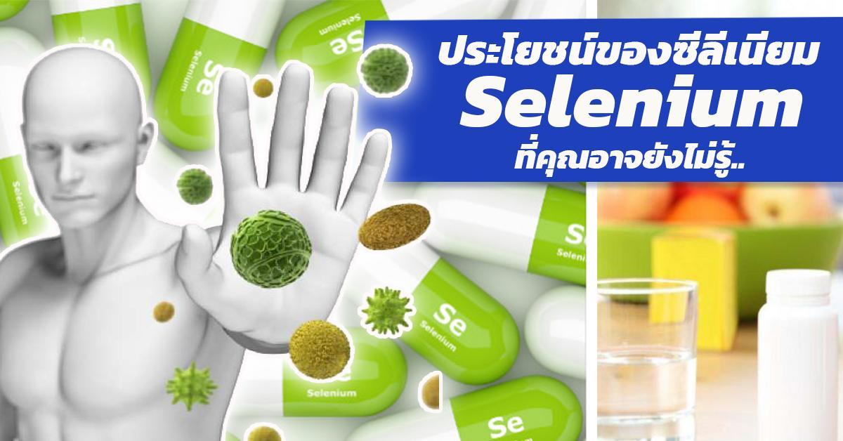 Selenium (ซีลีเนี่ยม)