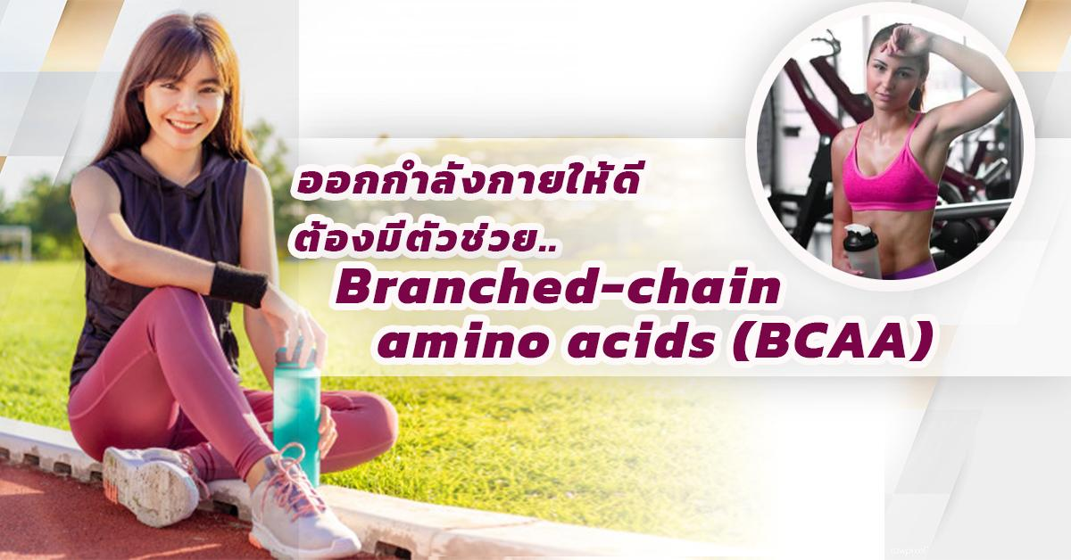 Branched-chain amino acids (BCAA)