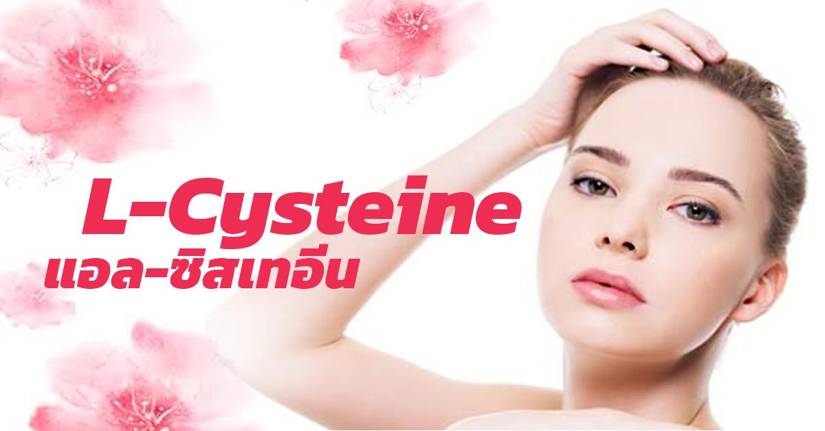L-Cysteine (แอล-ซิสเทอีน)