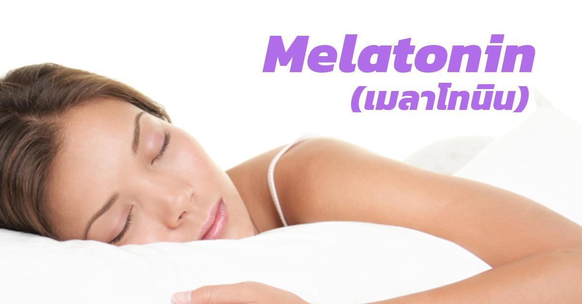 Melatonin (เมลาโทนิน)