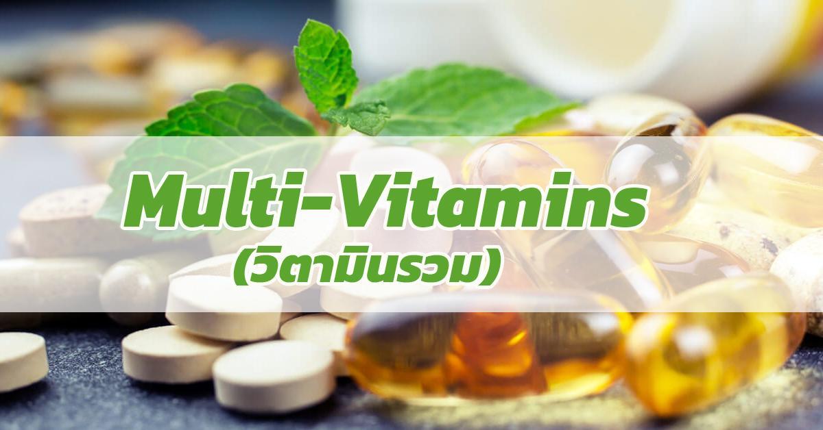 Multi-Vitamins (วิตามินรวม)