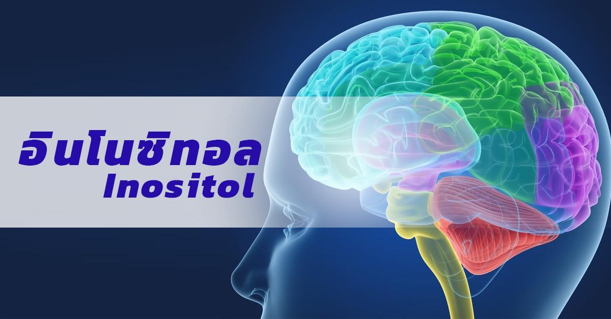 Inositol(อิโนซิทอล)