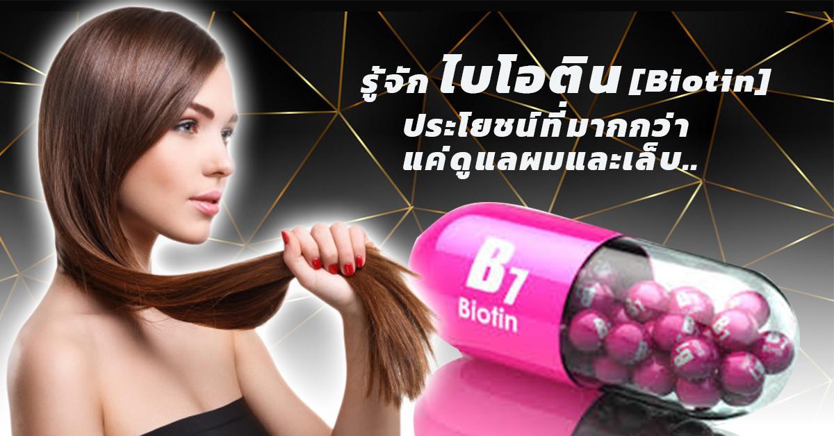 Biotin (ไบโอติน)