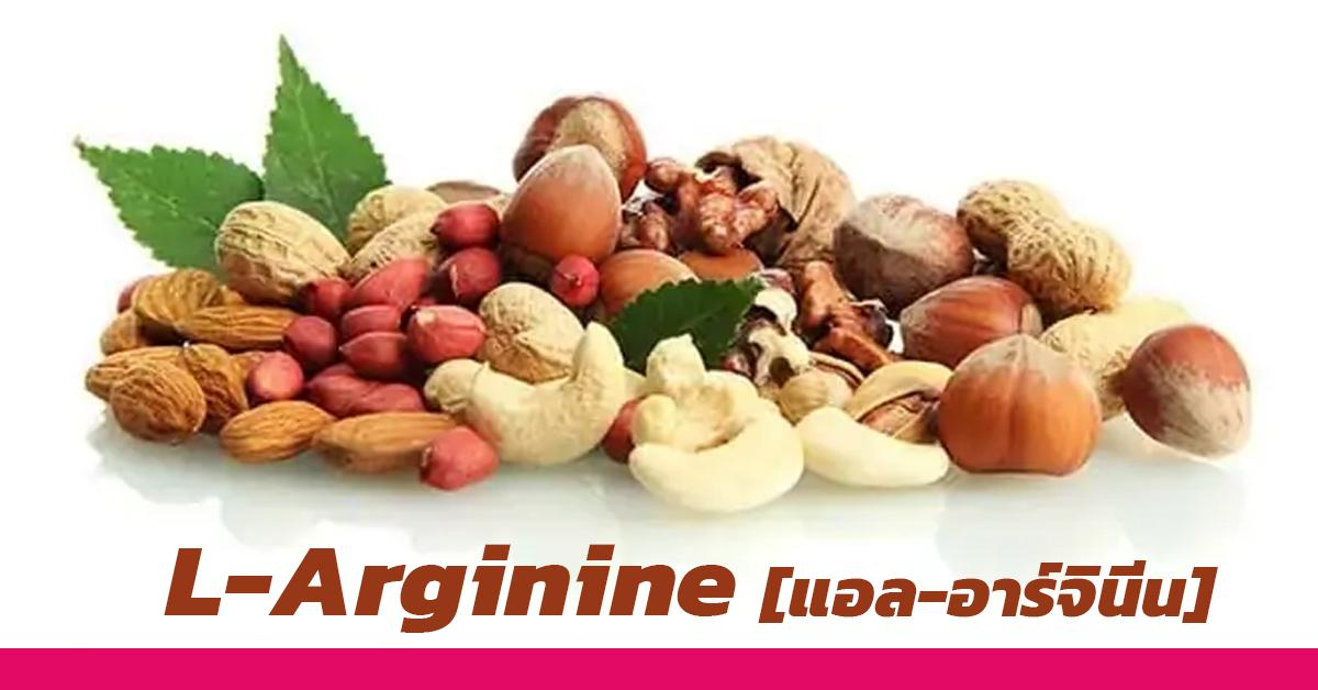 L-Arginine (แอล-อาร์จินีน)
