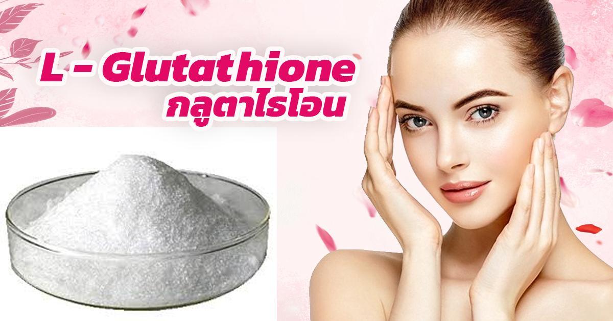 L - Glutathione (กลูตาไธโอน)