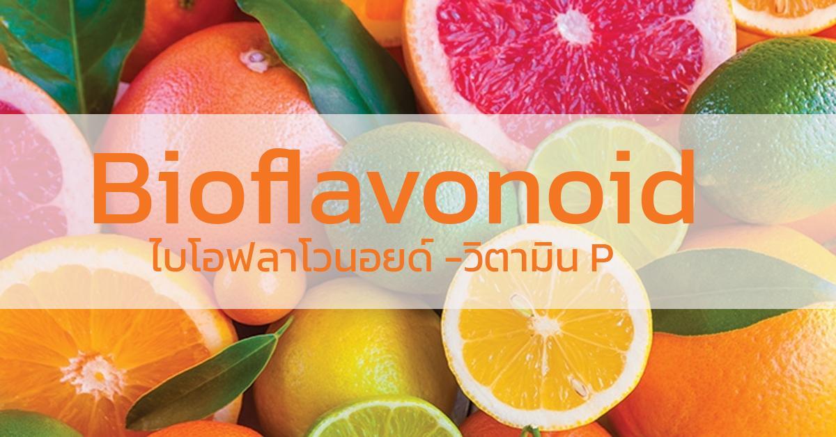 Bioflavonoid (ไบโอฟลาโวนอยด์ -วิตามิน P)