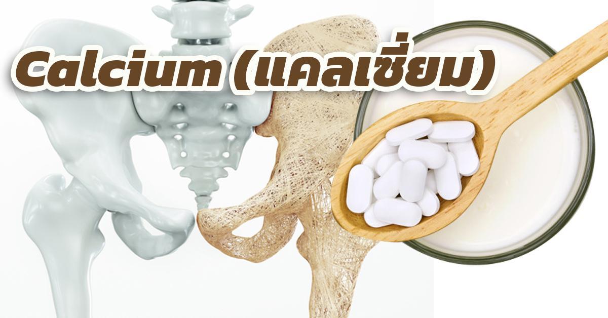 Calcium (แคลเซี่ยม)