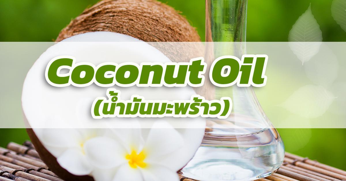 Coconut Oil (น้ำมันมะพร้าว)