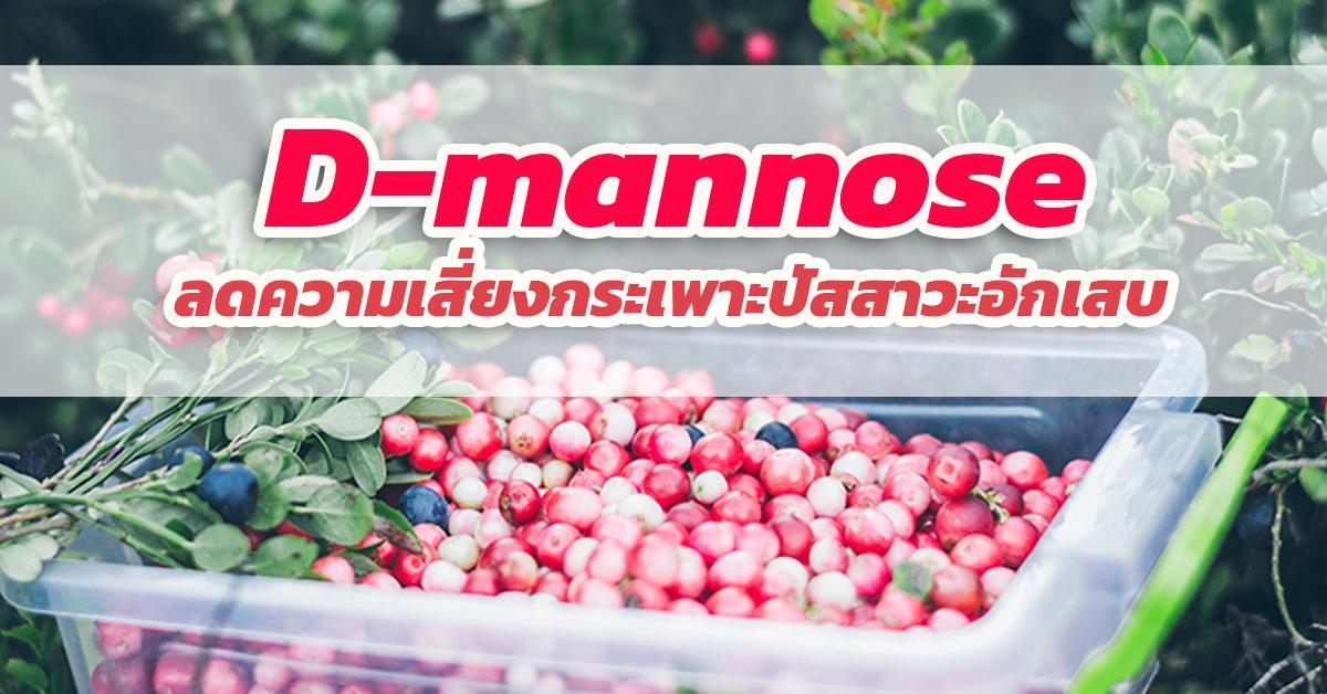 D-Manose