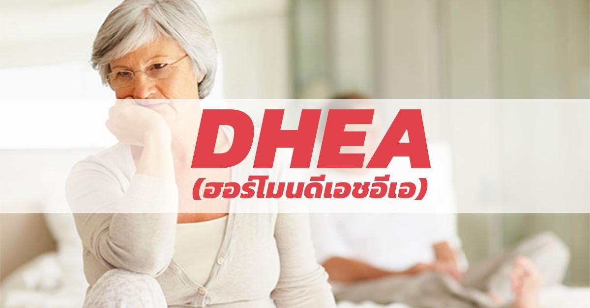 DHEA (ฮอร์โมนดีเอชอีเอ)