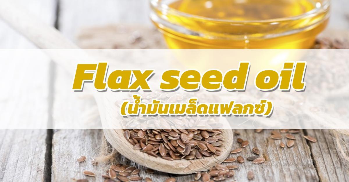 Flax seed oil (น้ำมันเมล็ดแฟลกซ์)