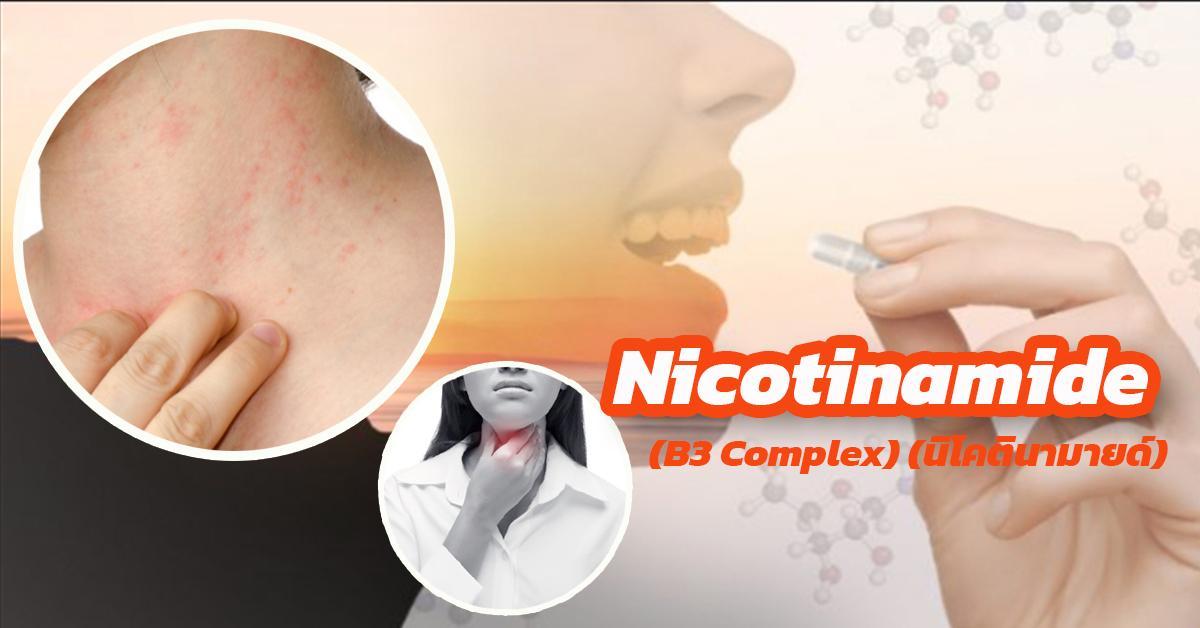 Nicotinamide (B3 Complex) (นิโคตินามายด์)
