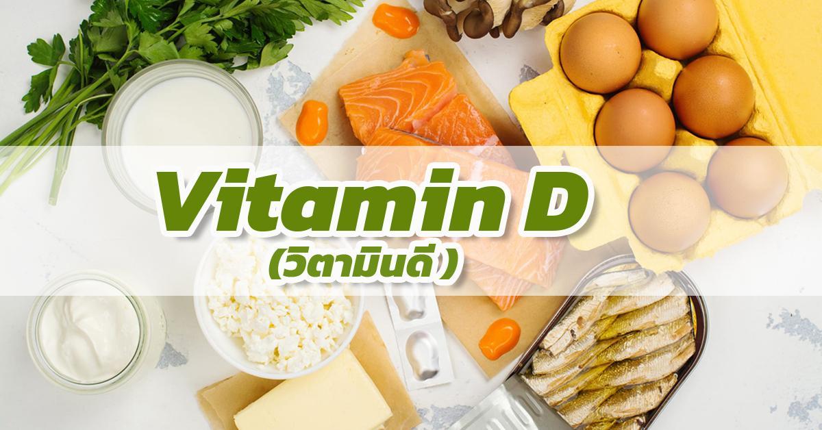 Vitamin D (วิตามินดี )